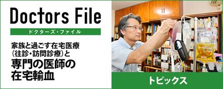 Doctors File ドクターズ・ファイル 家族と過ごす在宅医療(往診・訪問診療)と専門の医師の在宅輸血