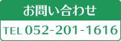 お問い合わせ TEL 052-201-1616