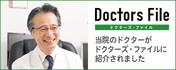 Doctors File ドクターズ・ファイル 当院のドクターがドクターズ・ファイルに紹介されました。